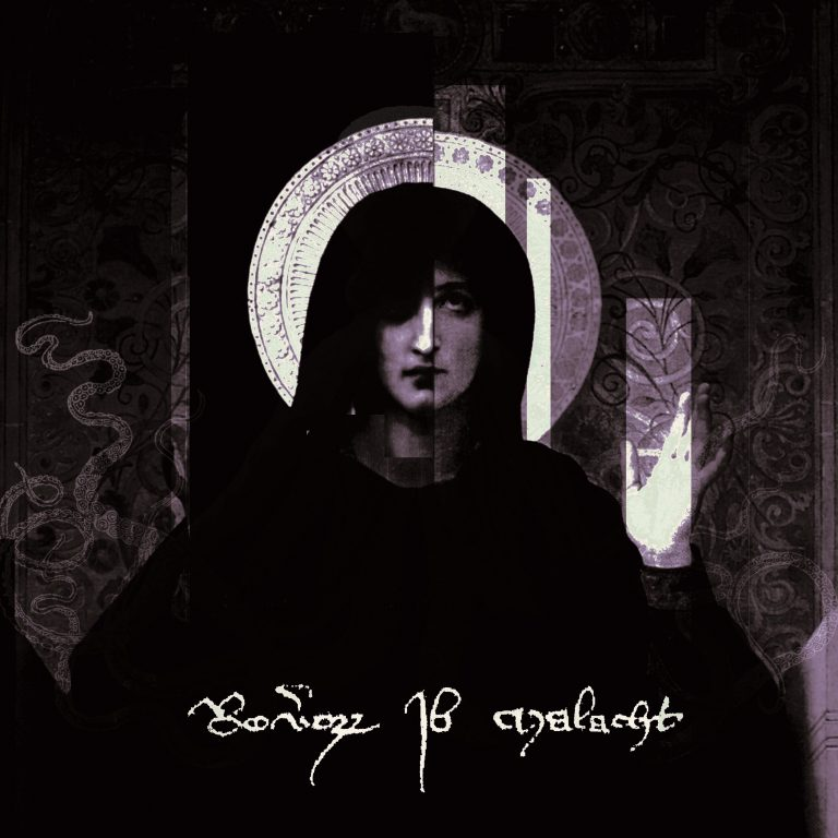 Reverorum ib Malacht – Im Ra Distare Summum Soveris Seris Vas innoble Review