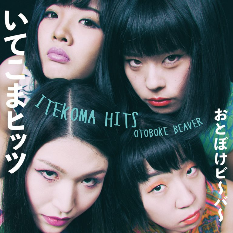 Otoboke Beaver – Itekoma Hits [Things You Might Have Missed 2019]